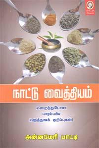 Tamil book Naatu Vaithyam Marainthupona Parambarya Maruthuva Kurippugal