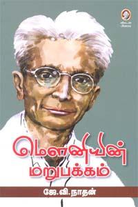 Mouniyin Marupakkam - மௌனியின் மறுபக்கம்
