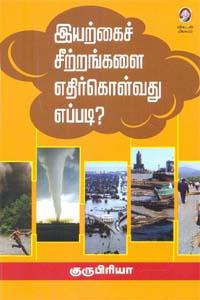 Iyarkai Seetrangal Ethirkolvathu Eppadi - இயற்கைச் சீற்றங்களை எதிர்கொள்வது எப்படி