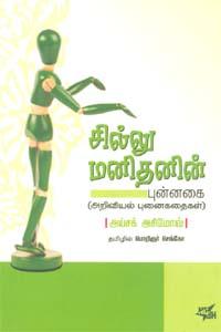 Sillu Manithanin Punnagai - சில்லு மனிதனின் புன்னகை