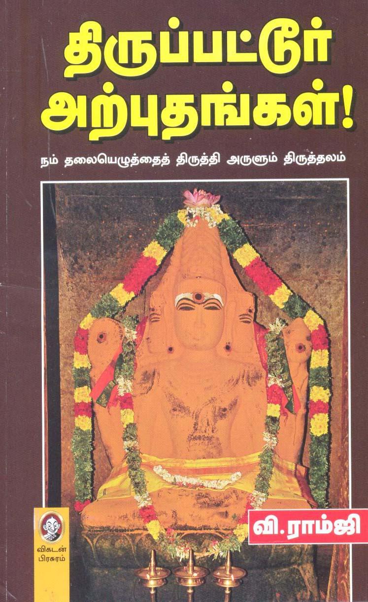 Thirupatur Arputhangal! - திருப்பட்டூர் அற்புதங்கள்!
