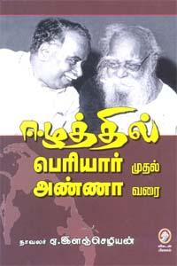 Eelathil Periyar Muthal Anna Varai - ஈழத்தில் பெரியார் முதல் அண்ணா வரை