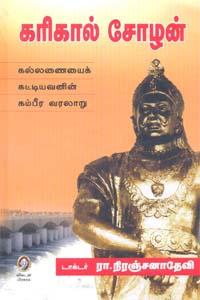Tamil book Karigala Cholan