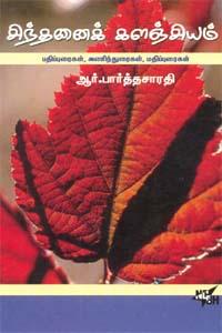Sinthanaikalanjiyam - சிந்தனைக்களஞ்சியம்