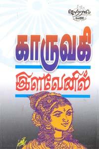 Tamil book காருவகி