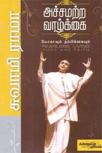 Achamatra Vaazhkkai - அச்சமற்ற வாழ்க்கை யோகாவும் நம்பிக்கையும்