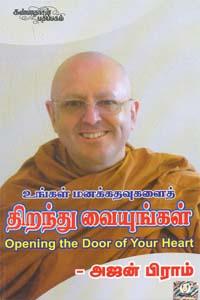 Ungal Mana Kathavai Thiranthuvaiungal - உங்கள் மனக்கதவுகளைத் திறந்து வையுங்கள்