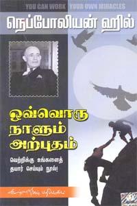 Ovoru Naalum Arputham - ஒவ்வொரு நாளும் அற்புதம்