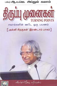 Tamil book Thirupumunaigal