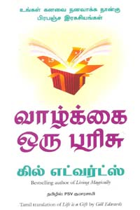 Tamil book Life is a Gift