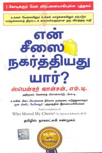 Yen Cheesai Nagarthiyadhu Yaar  (Who Moved My Cheese) - என் சீஸை நகர்த்தியது யார்?