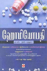 Homeopathy : Orr Eliya-Iniya Maruthuvam - ஹோமியோபதி ஓர் எளிய இனிய மருத்துவம்