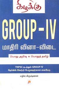 TNPSC Group - 4 - GROUP IV மாதிரி வினா விடை - பொது அறிவு பொதுத் தமிழ்