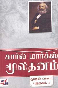Tamil book கார்ல் மார்க்ஸ் மூலதனம் (3 பாகங்கள் 5 புத்தகங்கள்)