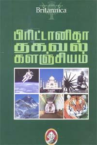 Britanica Thagaval Kalnjiyam (3 Parts)Encyclopodea - பிரிட்டானிகா தகவல் களஞ்சியம் (3 பாகங்களும்) என்சைக்ளோபீடியா