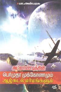 Atlanticavin Permutha Mukonamum Aalkadal Marmangalum - அட்லாண்டிக்கின் பெர்முதா முக்கோணமும் ஆழ்கடல் மர்மங்களும்