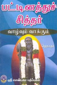 Tamil book Padinathu Siddar Vazhvum Vakkum