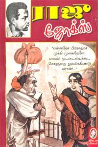 Raju jokes - ராஜு ஜோக்ஸ்