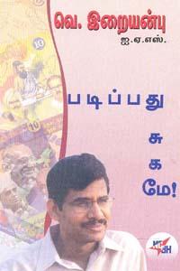 Tamil book Padippathu Sugame!