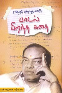 Kaviarasu Kannadhasan Paadal Pirantha Kathai - பாடல் பிறந்த கதை