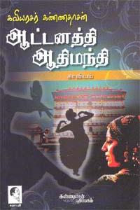Aatnandhi Aathimanthi - ஆட்டனத்தி ஆதிமந்தி காவியம்