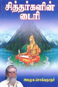 Tamil book சித்தர்களின் டைரி