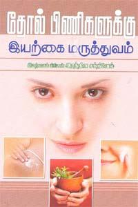 Tamil book தோல் பிணிகளுக்கு இயற்கை மருத்துவம்