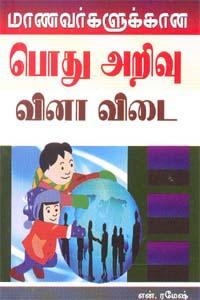 Tamil book மாணவர்களுக்கான பொது அறிவு வினா விடை