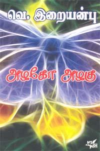 Tamil book Alago alagu
