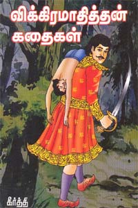 Tamil book விக்கிரமாதித்தன் கதைகள்