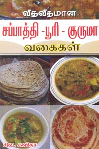 Tamil book விதவிதமான சப்பாத்தி பூரி குருமா வகைகள்