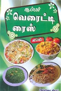 சூப்பர் வெரைட்டி ரைஸ்
