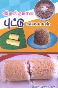 Tamil book விதவிதமான புட்டு வகைகள்