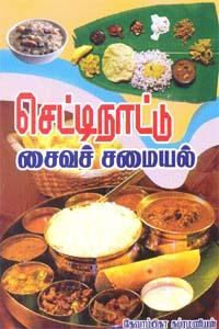 Chettinaattu Saiva Samaiyal - செட்டிநாட்டு சைவச் சமையல்