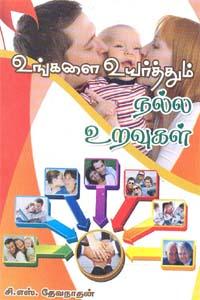 Ungalai Uyarththum Nalla Uravugal - உங்களை உயர்த்தும் நல்ல உறவுகள்