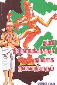 தம்பி திருநாவுக்கரசரும் தமக்கை திலகவதியாரும்