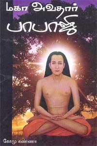 மகா அவதார் பாபாஜி