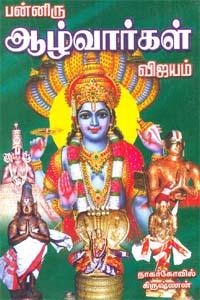 Panniru Aazhwargal Vijayam - பன்னிரு ஆழ்வார்கள் விஜயம்