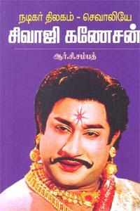 நடிகர் திலகம் செவாலியே சிவாஜி கணேசன்