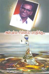 Anbulla Chinnabharathikku - அன்புள்ள சின்னப்பபாரதிக்கு
