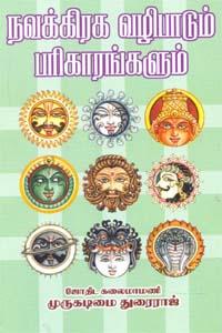Tamil book நவக்கிரக வழிபாடும் பரிகாரங்களும்