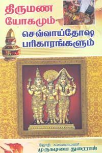 திருமண யோகமும் செவ்வாய்தோஷ பரிகாரங்களும்
