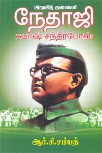 பிறவித் தலைவர் நேதாஜி சுபாஷ் சந்திரபோஸ்