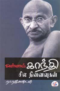 Annal Gandhi Sila Ninaivugal - அண்ணல் காந்தி சில நினைவுகள்