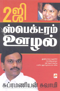Tamil book 2G Spectrum Uzhal