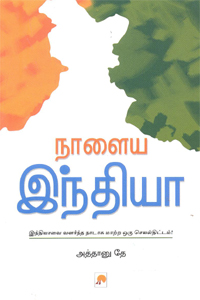 Tamil book Naalaiya India_kzk