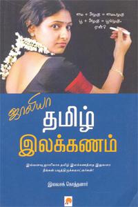 Tamil book Jollya Tamizh Ilakkanam