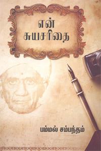 Tamil book En Suyasarithai