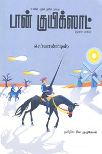 Tamil book Dan Quixote â€