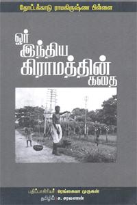 Oru Indiya Grammathin Kadhai - ஓர் இந்திய கிராமத்தின் கதை